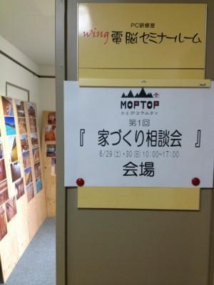 本日、MOPTOPシミズコウムテン「家づくり相談会」です。
