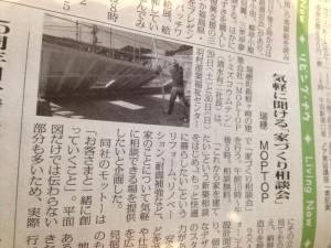 MOPTOPの記事が新聞に掲載されました!