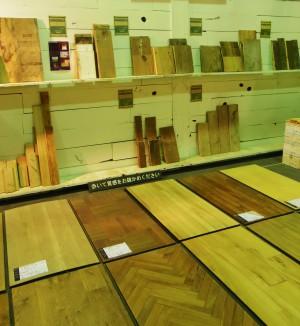 床材の色々