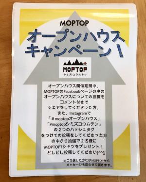 MOPTOP新築完成見学会いよいよ明日からです!!