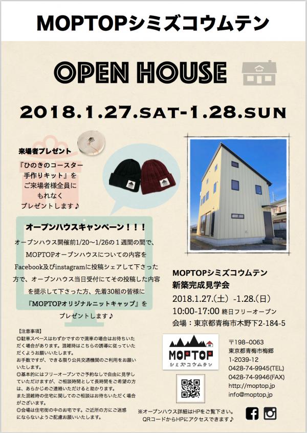 MOPTOPオープンハウス1/27土,1/28日開催決定!!!