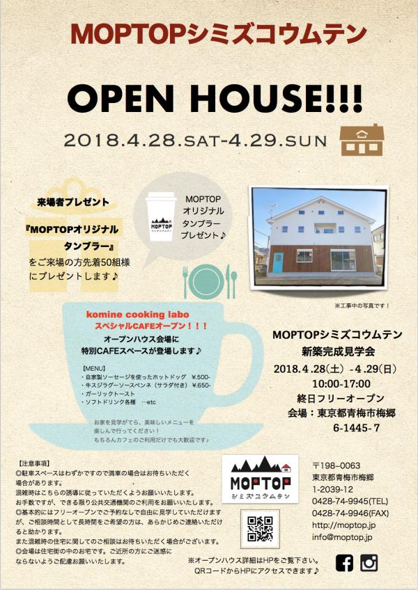 MOPTOP新築完成見学会4月28日−29日に開催決定!!!