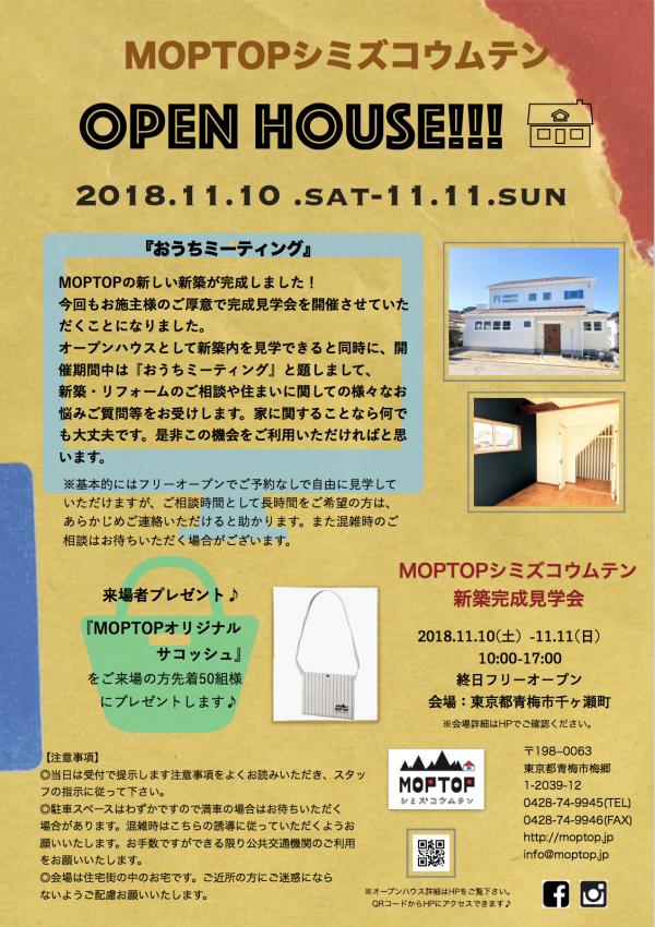 オープンハウス荒井邸チラシデータ 10.59.08